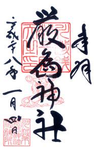 埼玉 川越熊野神社 御朱印