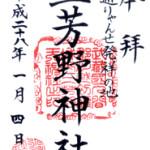 埼玉 三芳野神社 御朱印