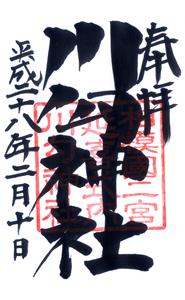 神奈川 川勾神社 御朱印