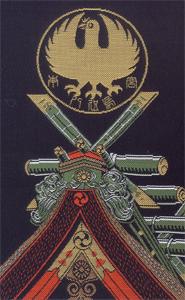 和歌山 熊野本宮大社 御朱印帳(おもて)
