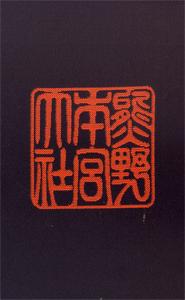 和歌山 熊野本宮大社 御朱印帳(うら)