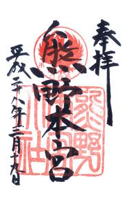 和歌山 熊野本宮大社 御朱印