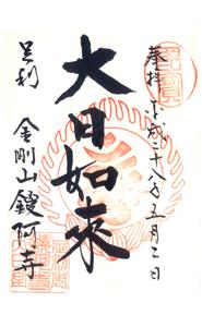 栃木 鑁阿寺 御朱印