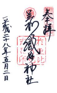 栃木 織姫神社 御朱印