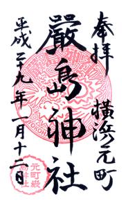 神奈川 厳島神社 御朱印