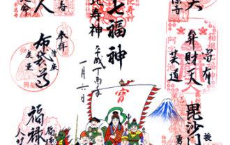 神奈川 箱根七福神 御朱印