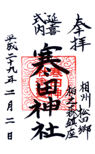 神奈川 寒田神社 御朱印
