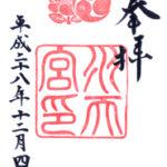 東京 水天宮 御朱印