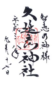 奈良 久延彦神社 御朱印