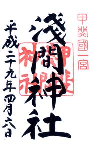 山梨 浅間神社 御朱印