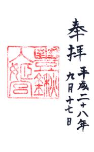 奈良 檜原神社 御朱印