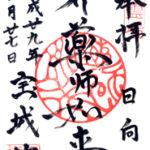 神奈川 宝城坊 日向薬師 御朱印