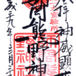 神奈川 師岡熊野神社 御朱印