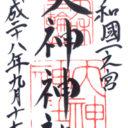 奈良 大神神社 御朱印
