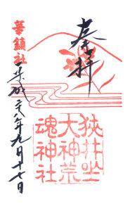 奈良 狭井神社 御朱印