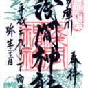 東京 多摩川浅間神社 御朱印