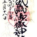 東京 武蔵御嶽神社 御朱印