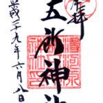神奈川 五所神社 御朱印