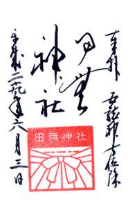 東京 田無神社 御朱印