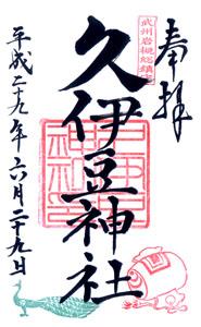 埼玉 久伊豆神社 御朱印