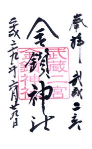 埼玉 金鑚神社 御朱印