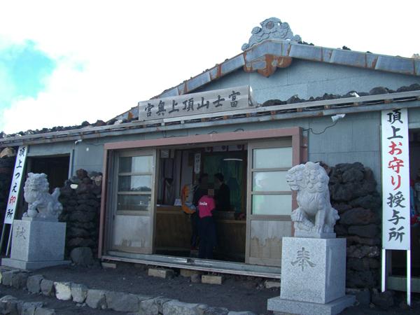 富士山頂 久須志神社