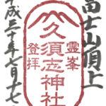 富士山頂 久須志神社 御朱印
