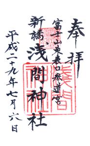 静岡 新橋浅間神社 御朱印