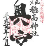 長野 穂高神社 奥宮 御朱印