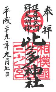 神奈川 比々多神社 御朱印