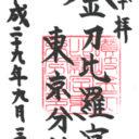 東京 金刀比羅宮 東京分社 御朱印