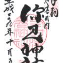 神奈川 深見神社 御朱印