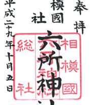 神奈川 六所神社 御朱印