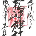 山形 松岬神社 御朱印