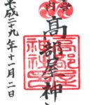 神奈川 高部屋神社 御朱印