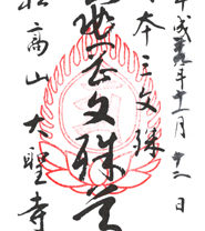 山形 大聖寺(亀岡文殊) 御朱印