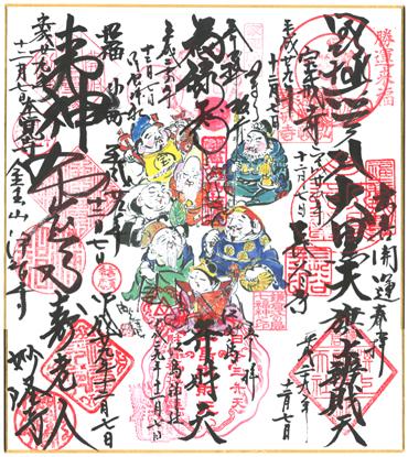 神奈川 鎌倉江の島七福神 御朱印(色紙)