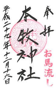 神奈川 本牧神社 御朱印