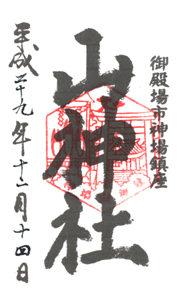静岡 神場山神社 御朱印