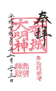 東京 赤城神社 御朱印