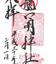 神奈川 龍口明神社 御朱印