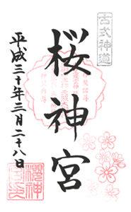 東京 桜神宮 御朱印