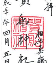 神奈川 相州真鶴 貴船神社 御朱印