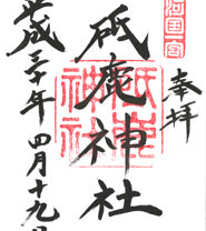 愛知 砥鹿神社(里宮) 御朱印