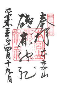 愛知 砥鹿神社(奥宮) 御朱印