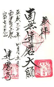 静岡 土肥 達磨寺 御朱印