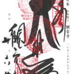 京都 今熊野観音寺 御朱印