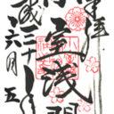 山梨 小室浅間神社 御朱印
