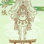山梨 小室浅間神社 御朱印帳(おもて)