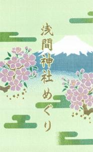 山梨 小室浅間神社 御朱印帳(うら)